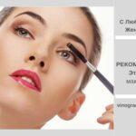 Этапы классического макияжа