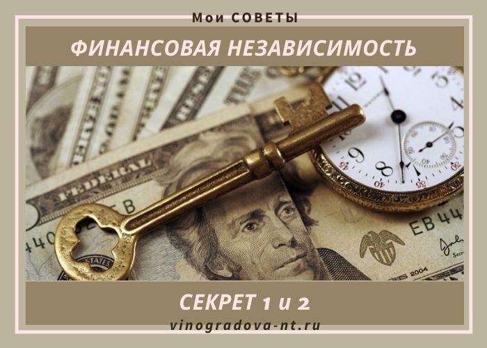 Как добиться финансовой независимости. Секрет 1-2