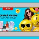 Каталог 5 2017 Собирай улыбки, получай призы