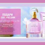 VIVA LA VITA +комплимент от Avon в каталоге 3 2017.