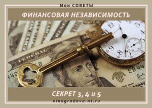 Как добиться финансовой независимости. Секрет 3-4-5