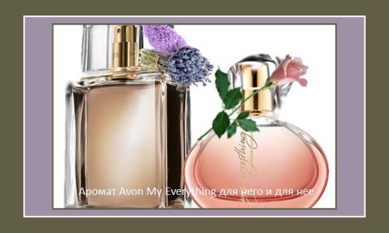 Аромат Avon My Everything