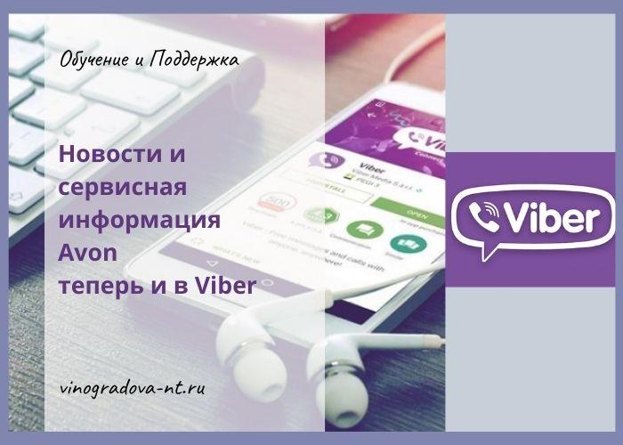 Новости и сервисная информация Avon в Viber