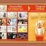 Покупай парфюм в 16 каталоге 2017 Avon ВЫГОДНО