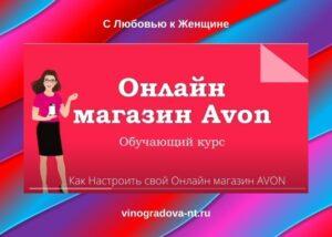Как Настроить свой Онлайн магазин AVON