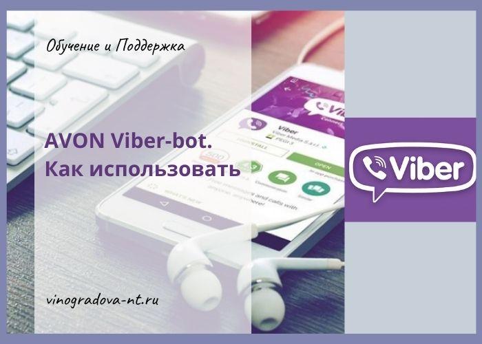 AVON Viber-bot. Как использовать