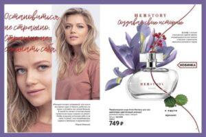 Научись слышать себя с новым ароматом Herstory от Avon