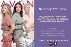 Создавай свою уникальную историю и ты с новым ароматом Herstory от Avon