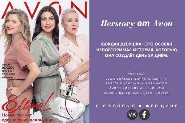 AVON Новинка C03.2020