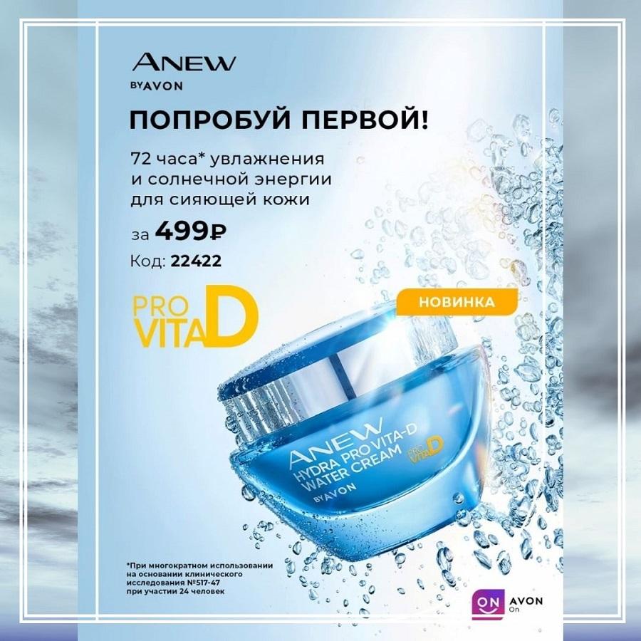 Крем-гель Anew от Avon
