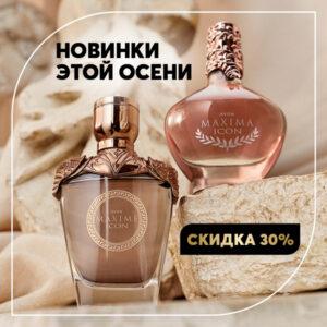 Ароматы Avon Maxima & Maxime Icon